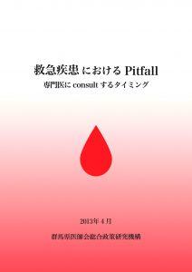 救急疾患におけるPitfallのサムネイル